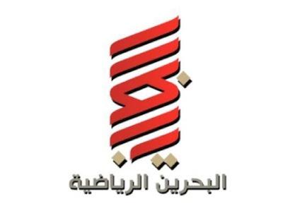 قناة البحرين الرياضية مباشر