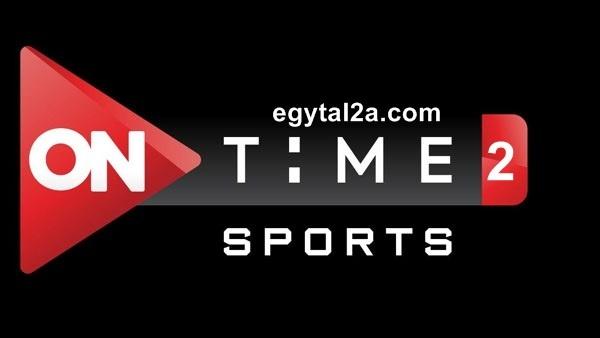 قناة اون تايم سبورت 2 بث مباشر