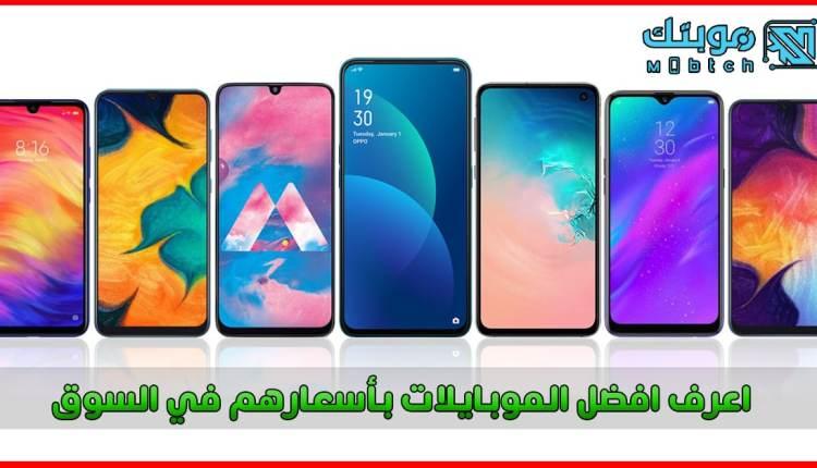 best-phones-mobile-prices