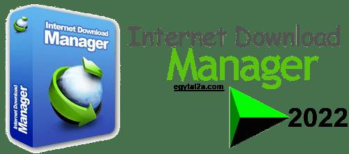 تحميل برنامج انترنت داونلود مانجر 2022 download idm