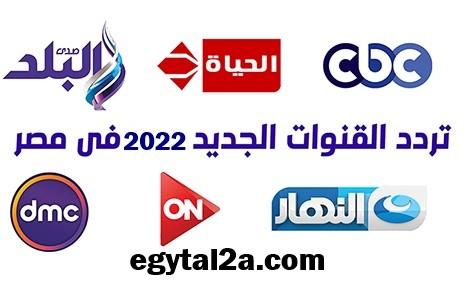 تردد-القنوات-الجديد-2022-فى-مصر