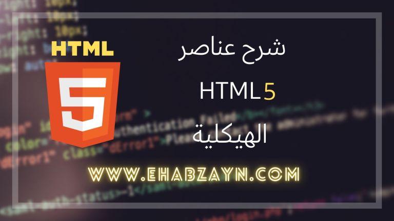 عناصر HTML5 الهيكلية