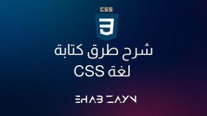 طرق كتابة لغة CSS