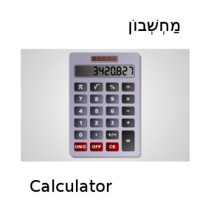 How to Say Calculator in Hebrew