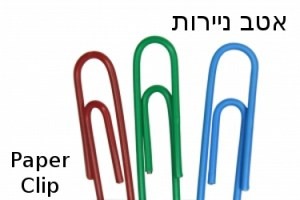 How to Say Paper Clip in Hebrew