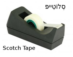 How to Say Scotch Tape in Hebrew