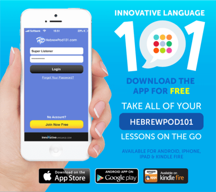 Review of the 4 Best Courses to Learn Hebrew Online in 2021
