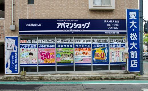 アパマンショップ愛大・松大前店