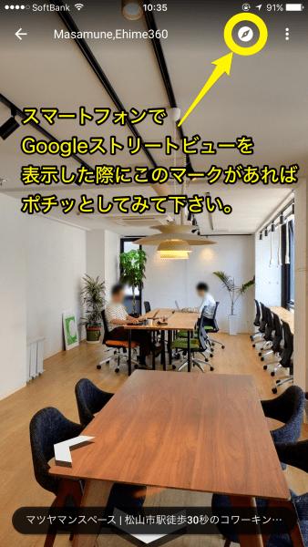 Googleストリートビューをスマートフォンで見たときのジャイロ機能の説明