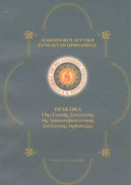 GenikiSinelefsi13RU