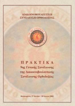 GenikiSinelefsi9GR