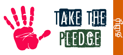 take the pledge tamil