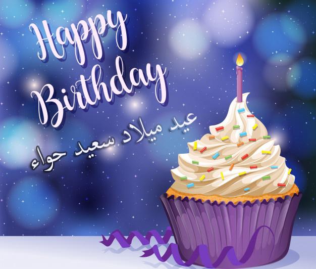 رسائل تهنئة عيد ميلاد باسم حواء مسجات تهاني في عيد ميلاد حواء الغالية
