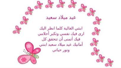 تهنئة عيد ميلاد من ام لابنتها رسائل وعبارات تهاني في عيد ميلاد ابنتي