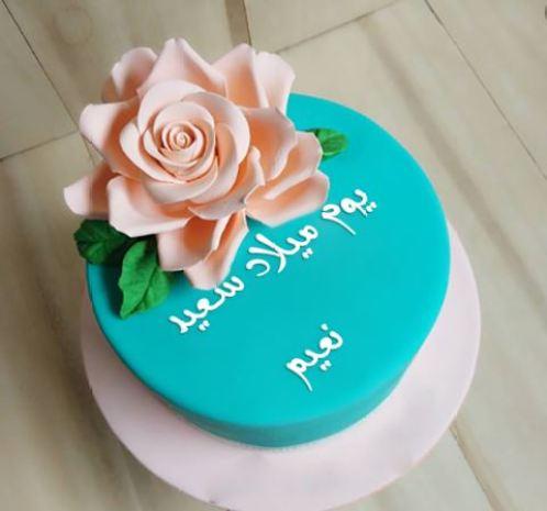 تهاني عيد ميلاد باسم نعيم بوستات ورسائل مميزة في عيد ميلاد نعيم