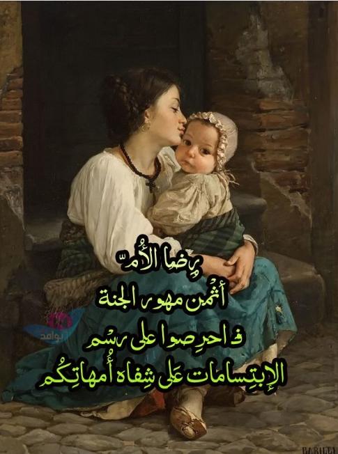 رسائل تهنئة عيد ميلاد من بنت لأمها مسجات ورسائل عيد ميلاد من ابنة لأمها