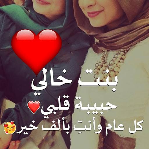 تهنئة عيد ميلاد ابنة خالي كلمات وعبارات رسائل مميزة عيد ميلاد بنت
