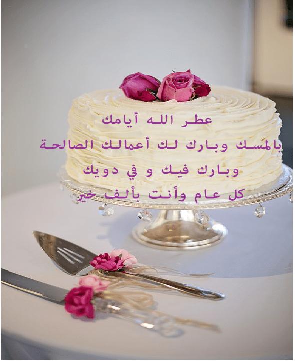 أدعية دينية تهنئة بمناسبة عيد ميلاد 2020 رسائل وعبارات أدعية اسلامية تهنئة عيد ميلاد