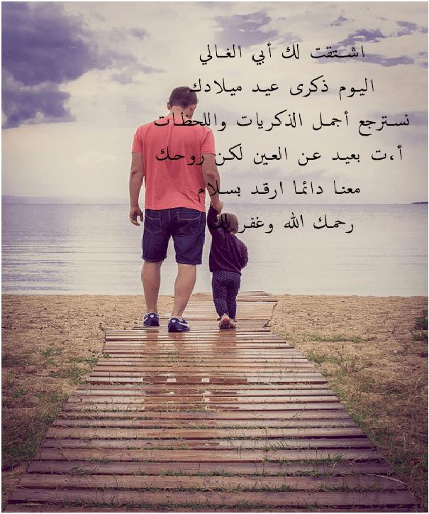 عيد ميلاد أبي المتوفي رسالة إلى أبي المتوفي في عيد ميلاده رحمك