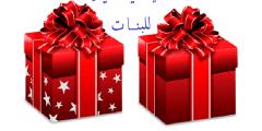 هدايا عيد ميلاد مميزة وافكار رائعة لهدايا عيد ميلاد مبتكرة للجميع عيد ميلاد