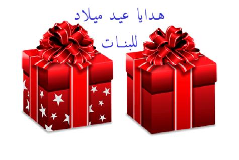 المنافسين قبو تسريح اقتراحات هدايا عيد ميلاد صديقتي Comertinsaat Com