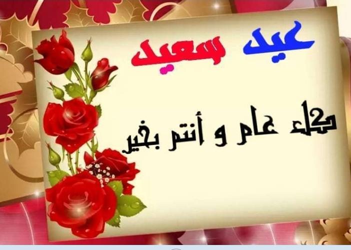 بوستات تهنئة بعيد الفطر رسائل تهنئة بمناسبة عيد الفطر المبارك تبريكات لعيد الفطر السعيد 2021