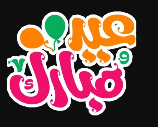 تهاني عيد الأضحى إلى خطيبي - عبارات تهاني في عيد الأضحى - كلام لعيد  الأضحى2021 - عيد ميلاد