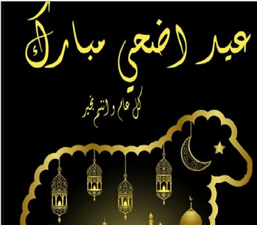 تهاني عيد الأضحى 2020 رسمية عبارات تهنئة في عيد الأضحى المبارك
