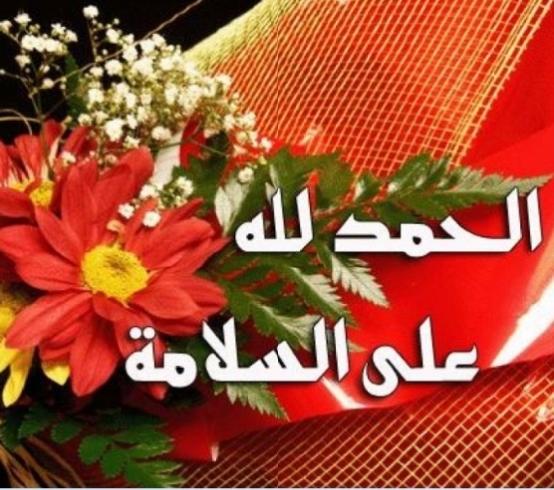 كلمات الحمد لله على السلامة للمريض عبارات تهنئة مريض بالسلامة