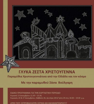 christmas_poster_sasa_web