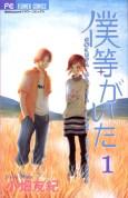bokura_ga_ita_cover_001