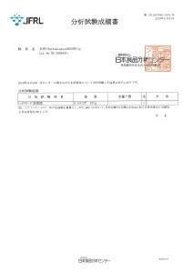 JFRL日本食品分析中心
