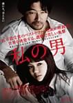 私の男(2013年)