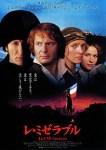 レ・ミゼラブル(1998年)