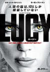 LUCY - ルーシー