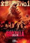GODZILLA ゴジラ (2014)