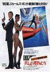 007美しき獲物たち 1985年