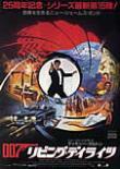 007リビング・デイライツ 1987年