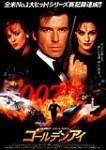 007 ゴールデンアイ