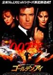 007ゴールデンアイ 1995年