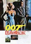 007ロシアより愛をこめて 1963年