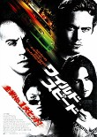 ワイルド・スピード (2001) THE FAST AND THE FURIOUS