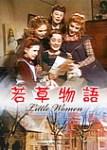 若草物語(1949年)