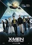 X-MEN:ファーストジェネレーション