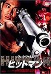 ヒットマン(1998年)