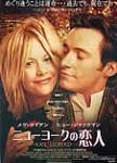 ニューヨークの恋人(2001)