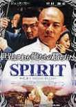 スピリット SPIRIT
