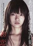 初恋 (2006)