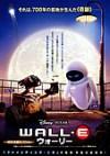 ウォーリー(WALLE)