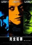 完全犯罪 (1999)
